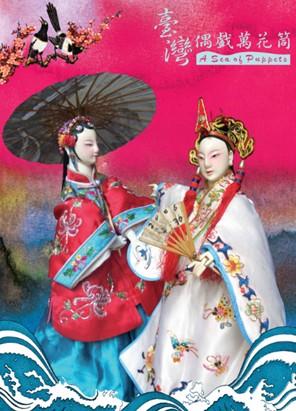 """La compañía de títeres de Taiwán """"Taiyuan Puppet Theatre"""" de gira por España"""