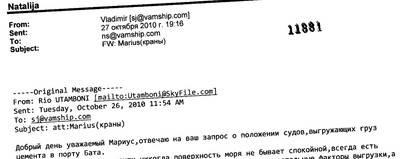 Nuevos documentos que acreditan que Vladimir Kokorev no fue testaferro de Teodoro Obiang