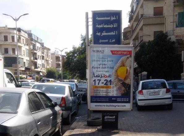 La ausencia de una embajada operativa en Damasco ha vuelto a dejar a los empresarios españoles fuera de ferias como la de la Reconstrucción de Siria, donde se han cerrado acuerdos por decenas de millones de euros. (Foto: Pablo Sapag M. )