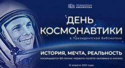 60 aniversario de la Misión Espacial de Yuri Gagarin: exposición fotográfica en el Centro Ruso de Madrid